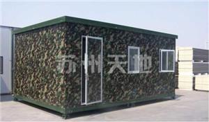 部队集装箱房